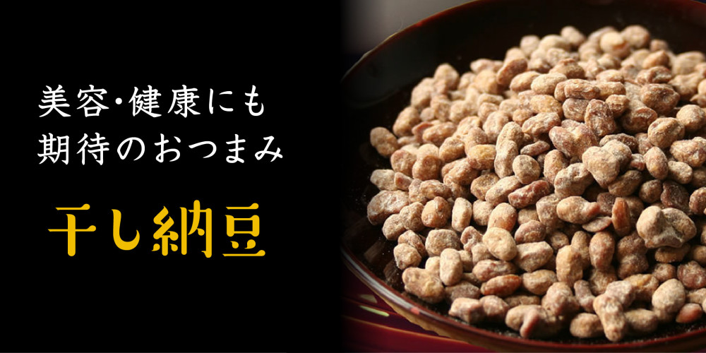 美容・健康にも期待のおつまみ 干し納豆