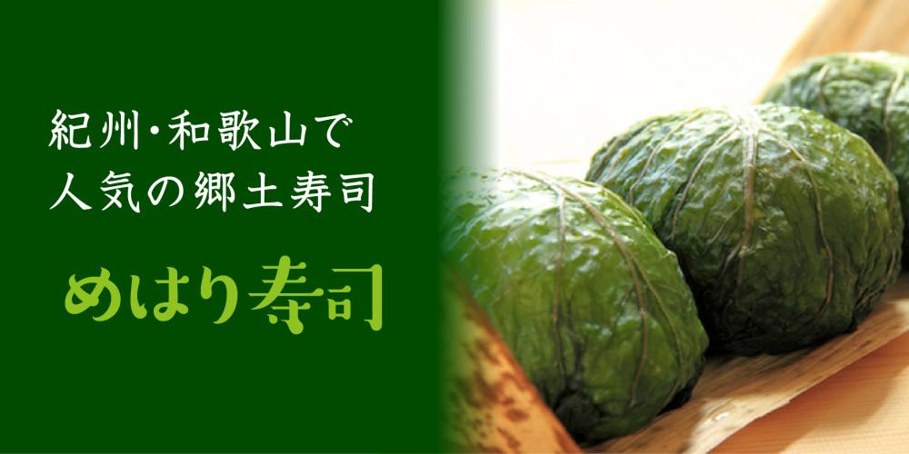 紀州・和歌山で人気の郷土寿司 めはり寿司