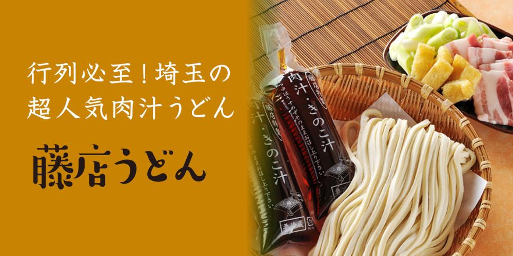 行列必至!埼玉の超人気肉汁うどん
